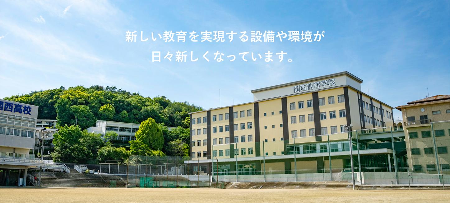 新校舎|新しい教育を実現する設備や環境