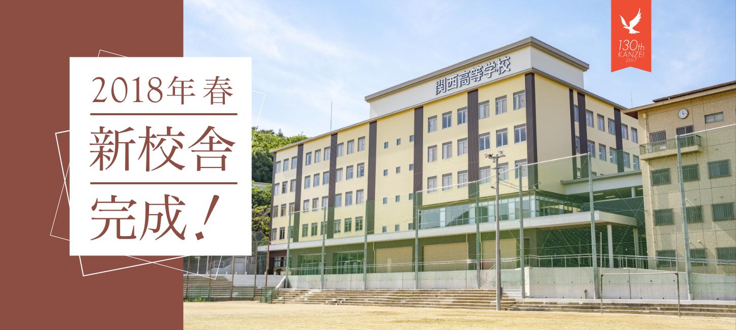 2018年春新校舎完成!