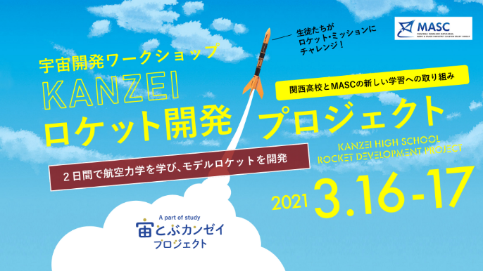 ロケット開発プロジェクト