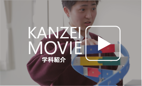 KANZEI MOVIE