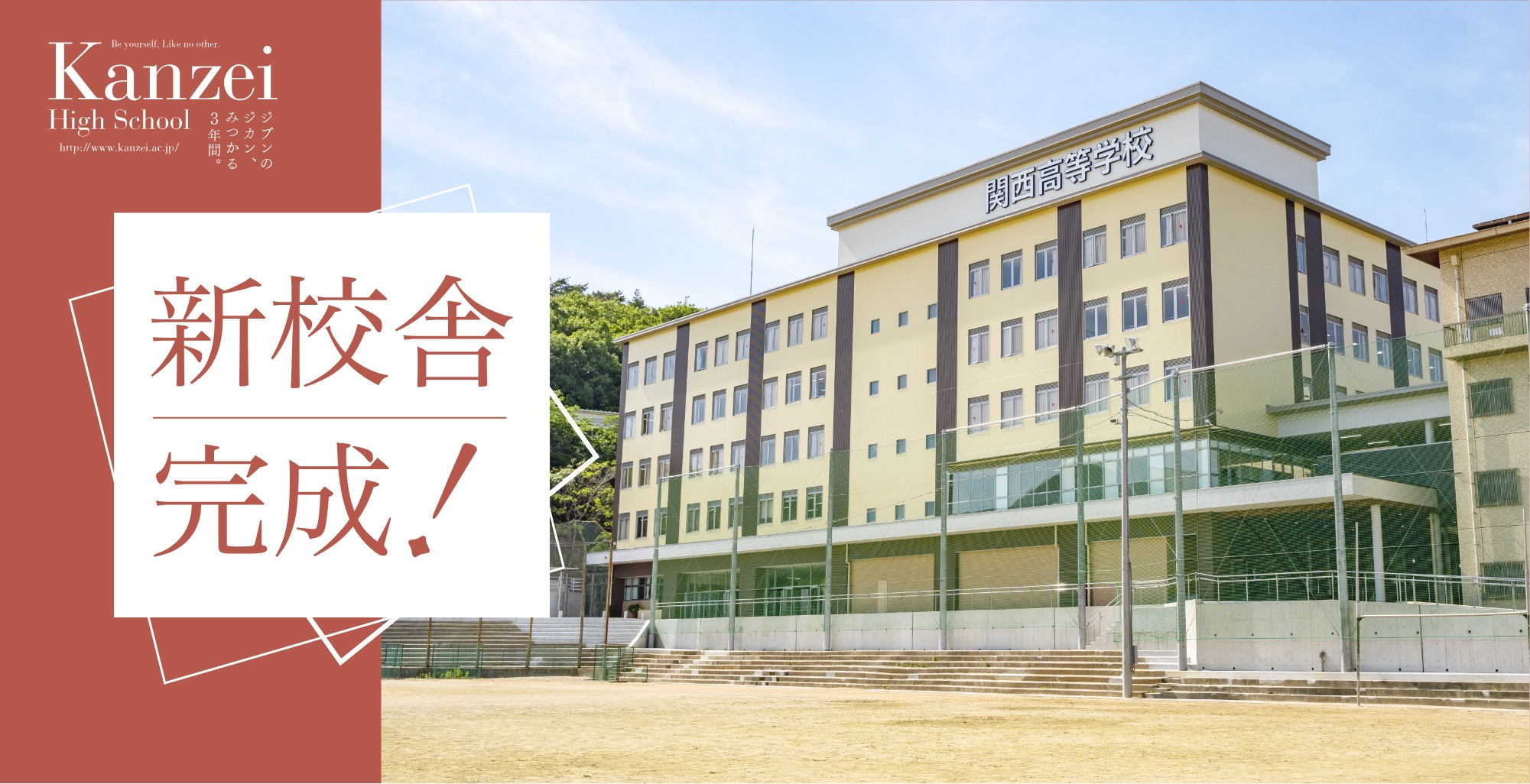 新校舎では、学びやすい環境が揃っています。