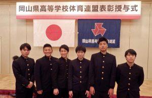 6名の生徒と2名の先生が岡山県高体連表彰を受けました。