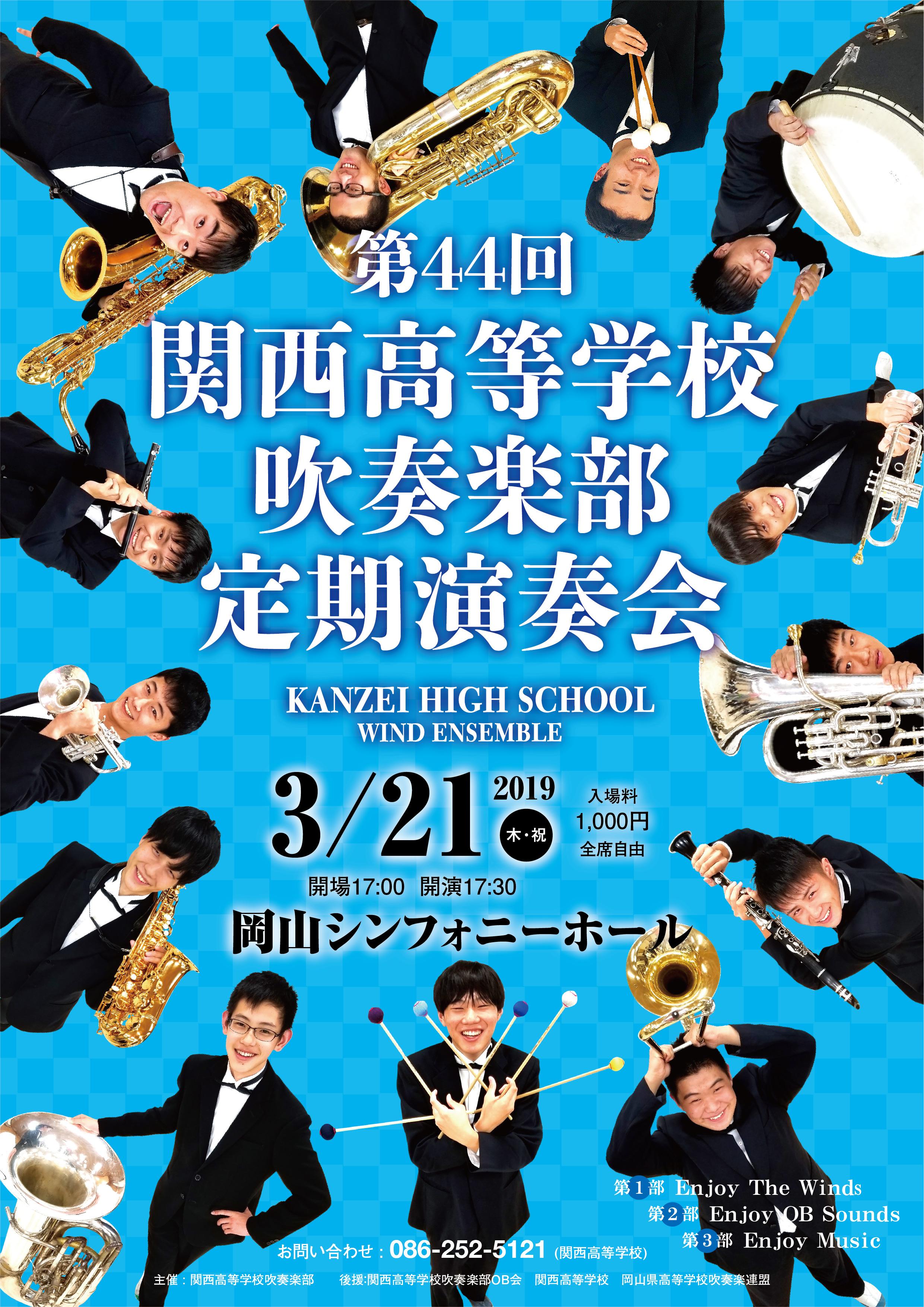 関西高等学校吹奏楽部第44回定期演奏会