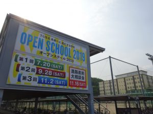 次のオープンスクールは9月28日(土)です!