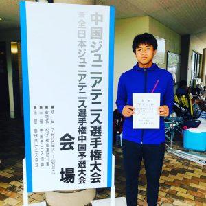 中国ジュニアテニス選手権大会