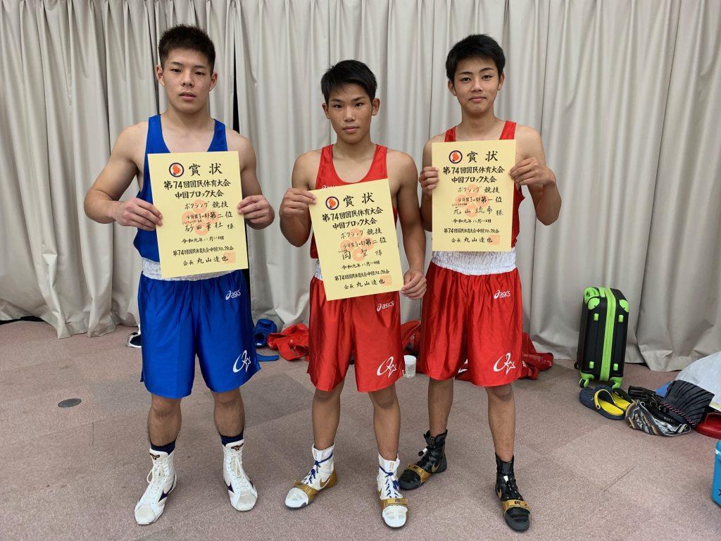 中国ブロック大会で3階級において1位または2位に入賞!!
