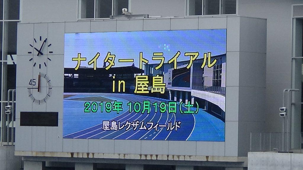 結果報告(2019ナイタートライアルin屋島)