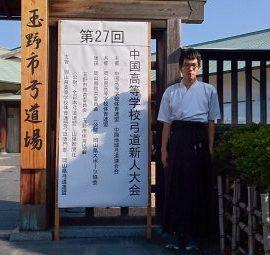 第27回中国高等学校弓道新人大会