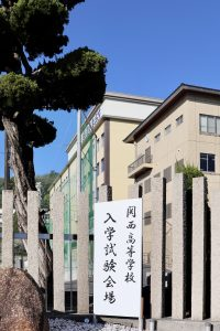 本校の入学試験が始まりました !!