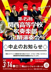 関西高等学校吹奏楽部第45回定期演奏会中止のお知らせ