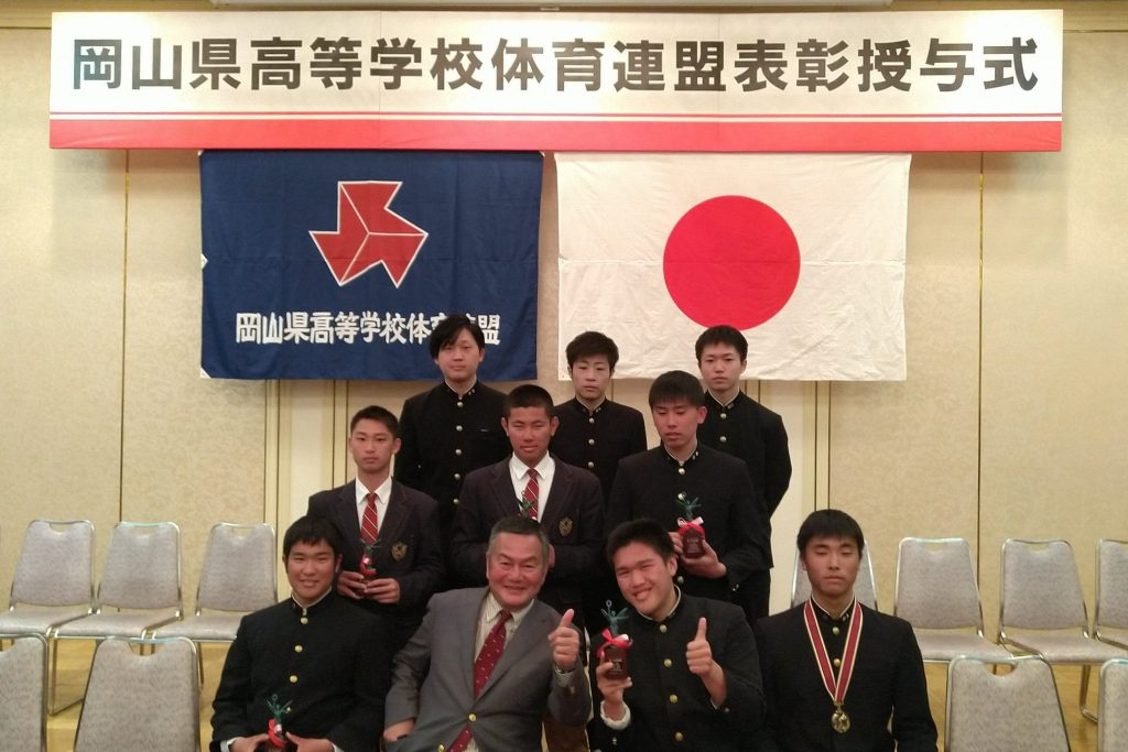 岡山県高等学校体育連盟表彰授与式