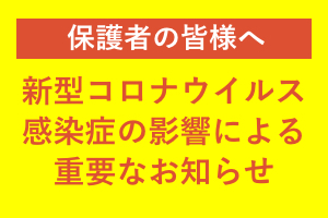 新型コロナウイルス感染症に伴う臨時休校について(延長のお知らせ)
