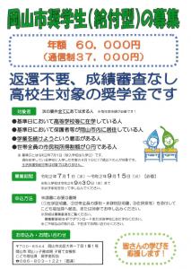 岡山市給付型奨学金募集要項の配布について