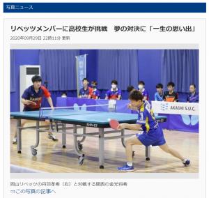 山陽新聞ならびにNHK岡山放送の番組に、普通科3年生の金光将希(かなみつまさき)君が登場!