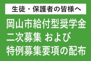 岡山市給付型奨学金二次募集・特例募集要項の配布について