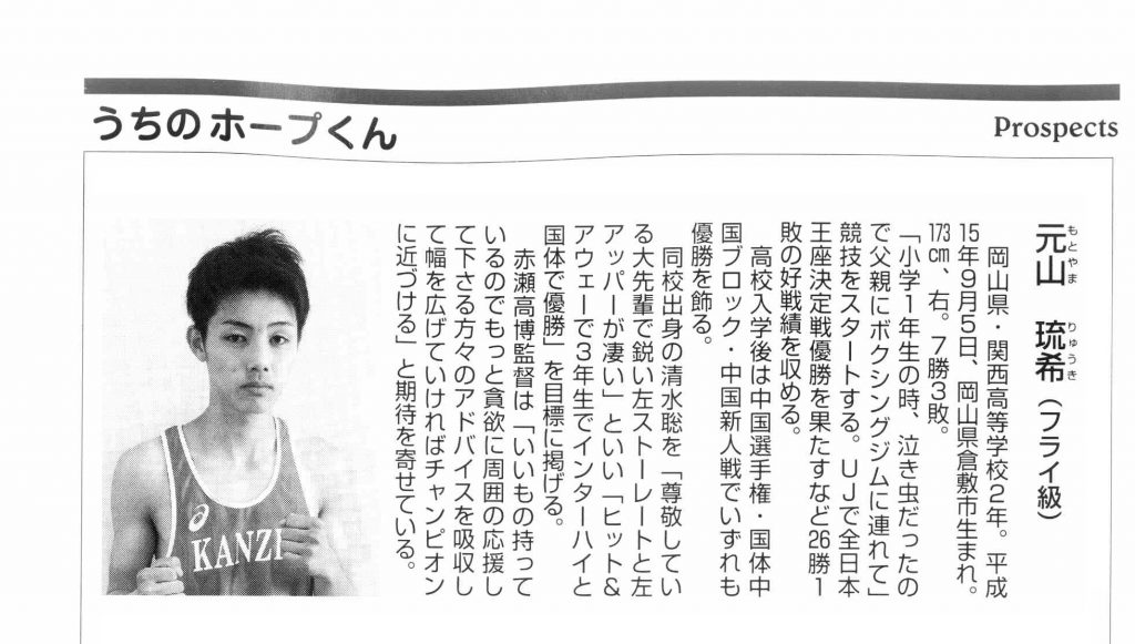 『BOXING BEAT 12月号』に普通科2年生の元山琉希君が登場!
