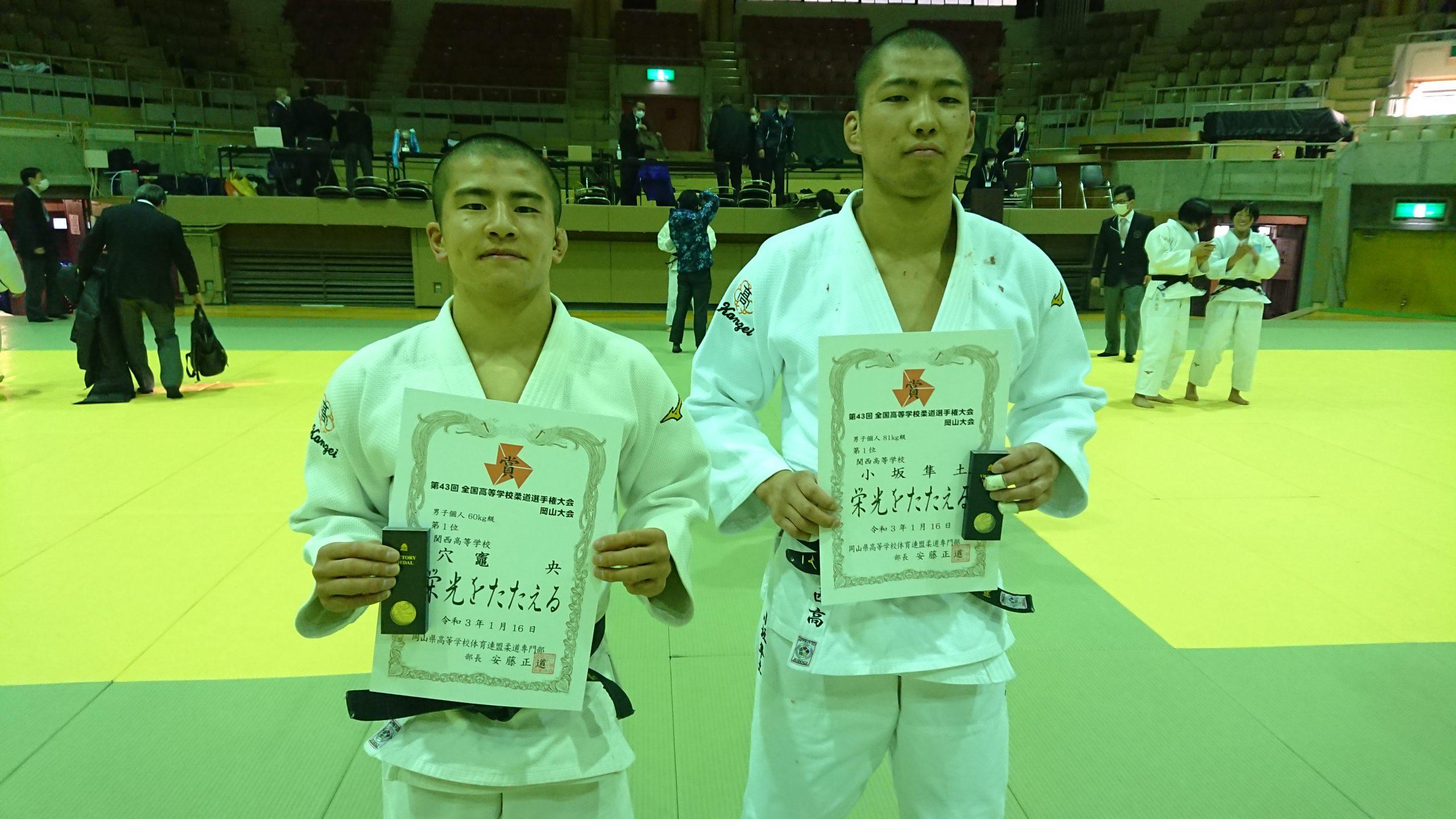 第43回全国高等学校柔道選手権大会岡山大会