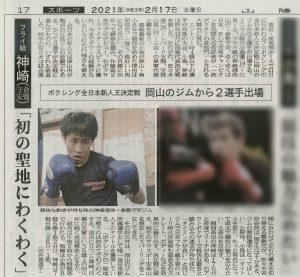 全日本新人王決定戦に令和元年度卒業生の神崎靖浩選手が出場しました。