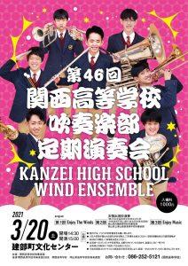 第46回関西高等学校吹奏楽部定期演奏会