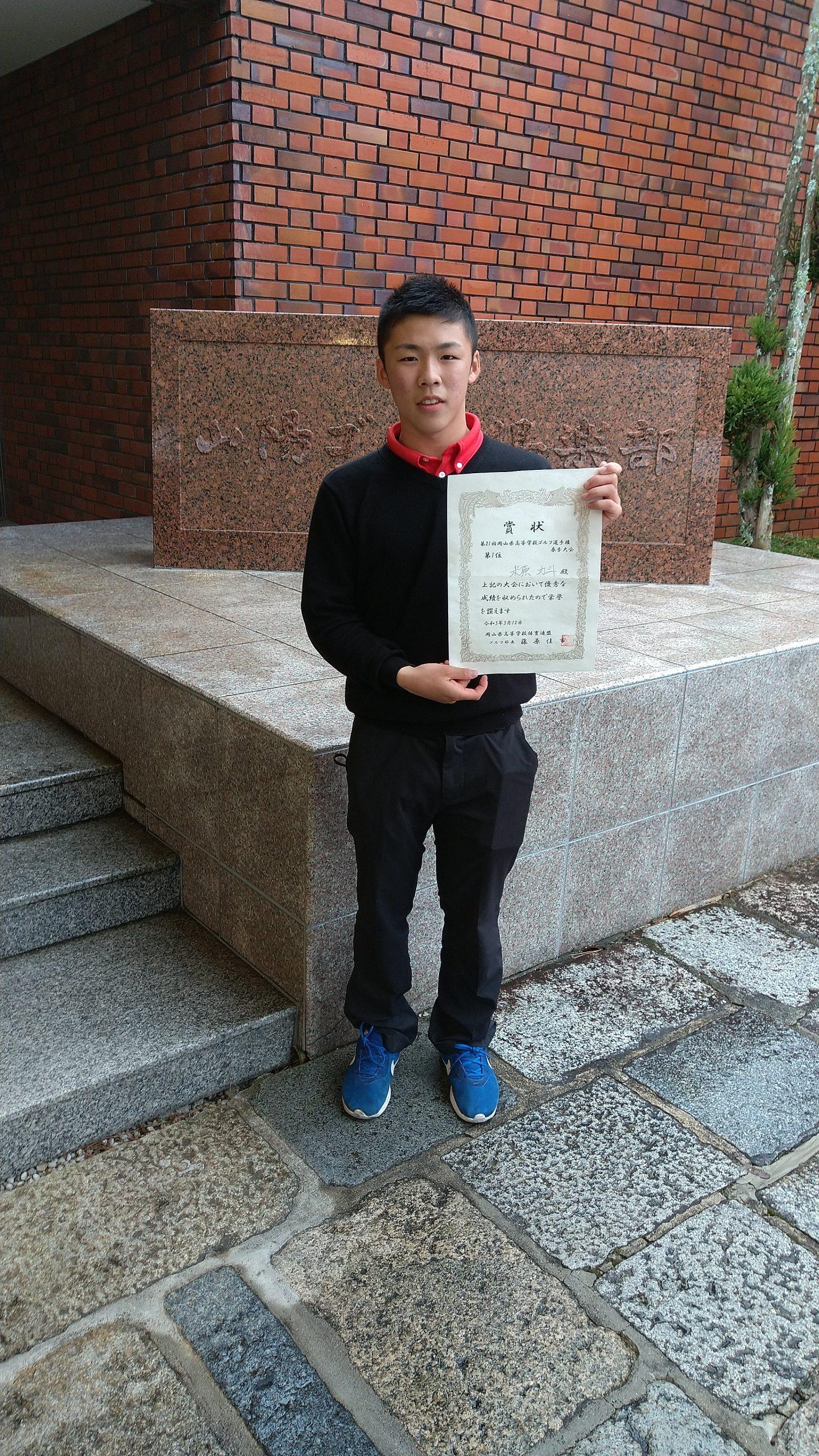 令和2年度 第21回 岡山県高等学校ゴルフ選手権 春季大会