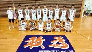 令和3年度全国高等学校総合体育大会(インターハイ) にバスケットボール部の出場が決定しました!