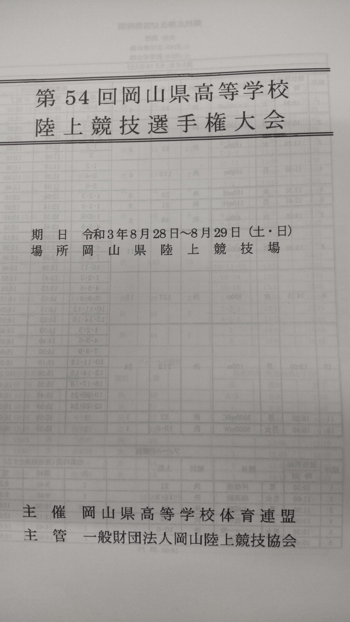 競技会情報(第54回県高校選手権)