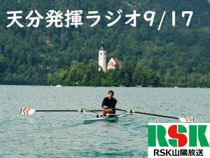 9月17日(金)放送 RSK山陽放送「関西高校 天分発揮ラジオ」ver.2.0
