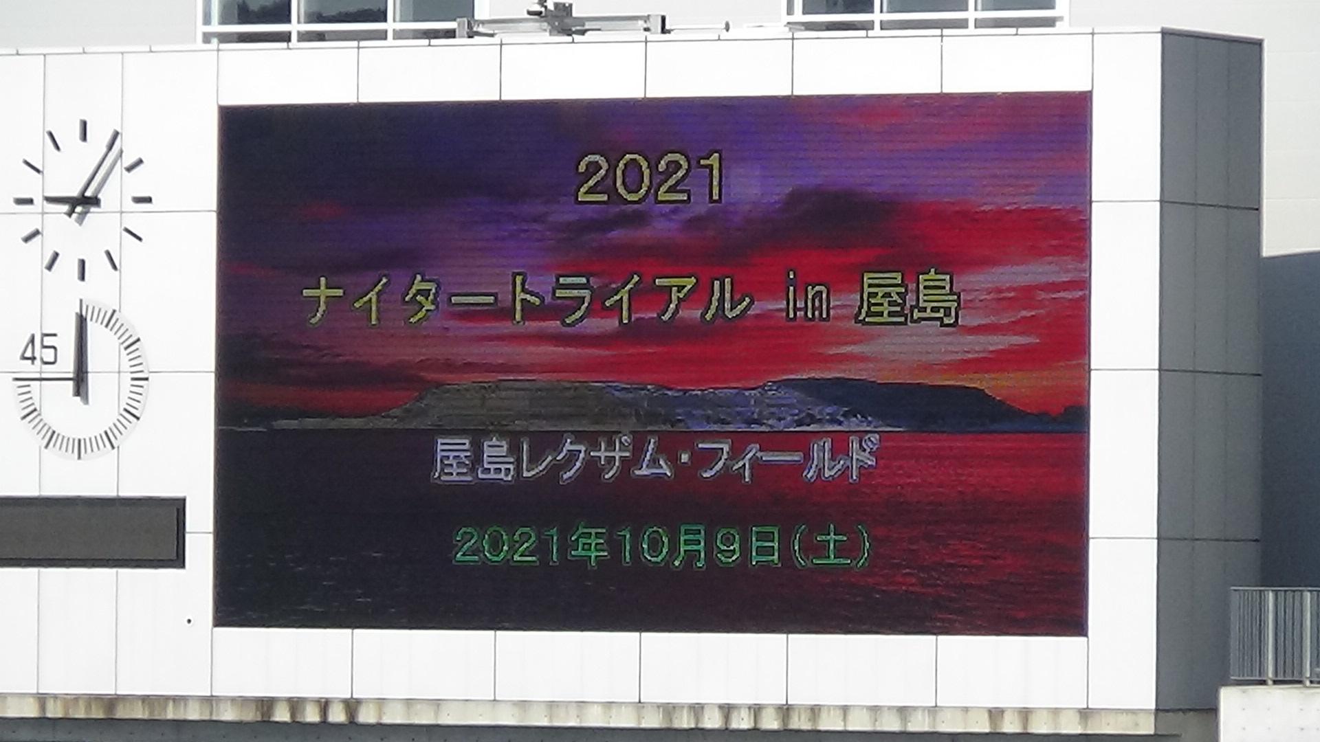 結果報告(2021ナイタートライアルin屋島)